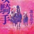 『女騎手』電子書籍