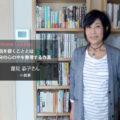 「関西ウーマン」インタビュー