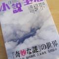 新刊エッセイ