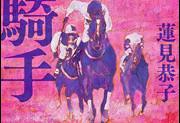 女騎手(角川文庫)