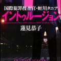 『イントゥルージョン 国際犯罪捜査官・蛭川タニア』