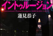 『イントゥルージョン 国際犯罪捜査官・蛭川タニア』(角川文庫)