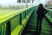 『アンフェイスフル 国際犯罪捜査官・蛭川タニア』(角川文庫)