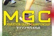 『MGC マラソンサバイバル』(光文社)