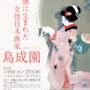 「堺に生まれた女性日本画家 島成園」講演会